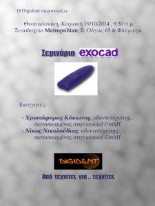 σεμιναριο exocad